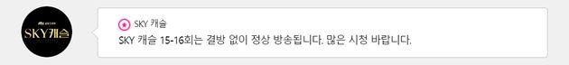 'SKY 캐슬' 15회 결방설에 대해 제작진이 입장을