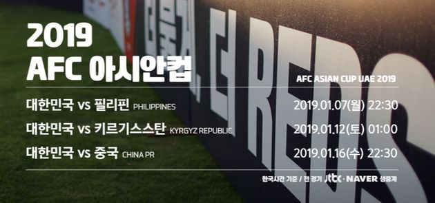 2019 AFC 아시안컵 한국 대 필리핀 경기가 오늘(7일) 밤