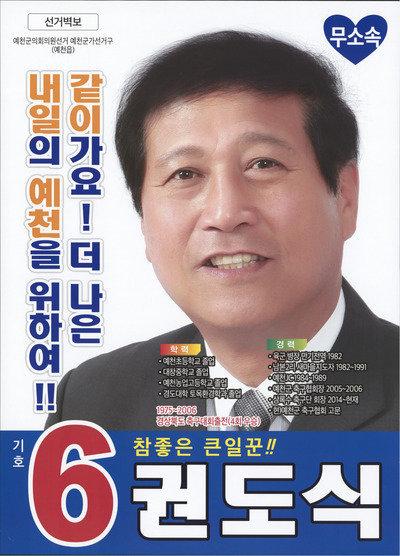 국외연수 중 '접대부' 요구한 권도식 예천군의원이 내놓은