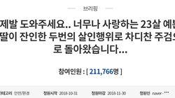 '춘천 연인 살인사건' 피고인에게 사형이