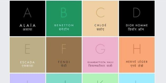 Your Hindi Guide To Pronounce Dior (And Other Brands)