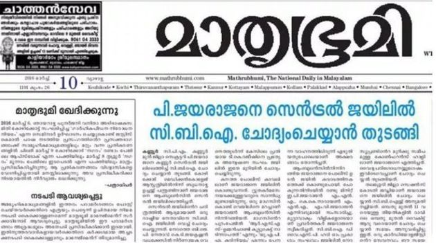 Malayalam Daily Mathrubhumi Forced To Apologise For 'Offensive' Remarks On Prophet