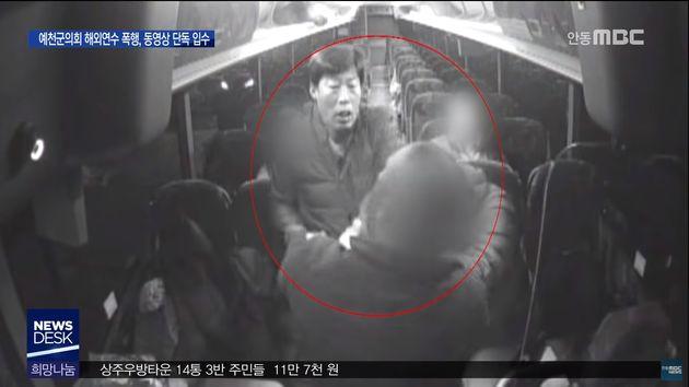 예천군의회 의원의 '가이드 폭행' 현장 영상이