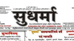 India's Only Sanskrit Daily, Sudharma, Fights For