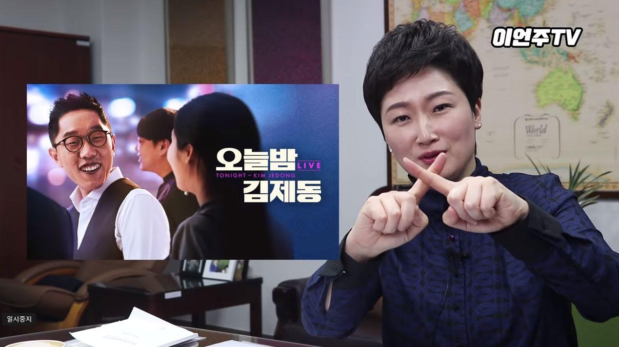 이언주가 한국당의 'KBS 수신료 거부 챌린지'에