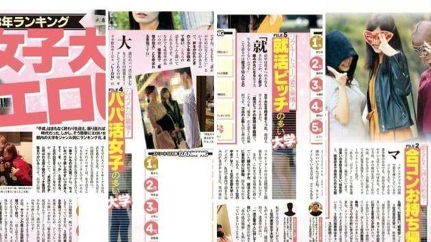 '성관계 쉬운 여성 다니는 대학' 순위 매긴 일본 잡지에 비난이