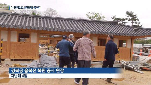 200억원 경복궁 복원에 시멘트 쓴 회사는 숭례문 부실 복원