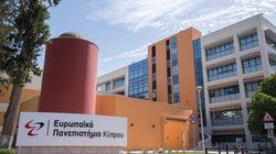 Ευρωπαϊκό Πανεπιστήμιο Κύπρου: Εξ αποστάσεως