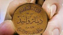 O Estado Islâmico já tem até moeda