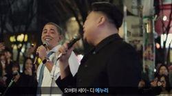 ASSISTA: 'Obama' e 'Kim Jong-un' protagonizam dueto em