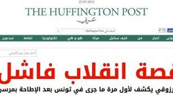 O promissor lançamento do The Huffington Post