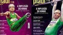 Cunha 'olímpico' pratica ginástica ALGEMADO na capa da