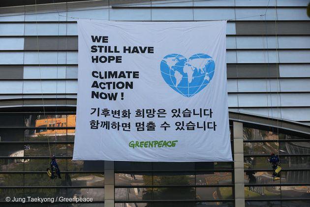 IPCC 총회가 열린 인천 송도 컨벤시아 빌딩에 그린피스 활동가들이 매달려 전 세계 언론과 시민에 기후변화 대응의 중요성과 희망을 얘기하고