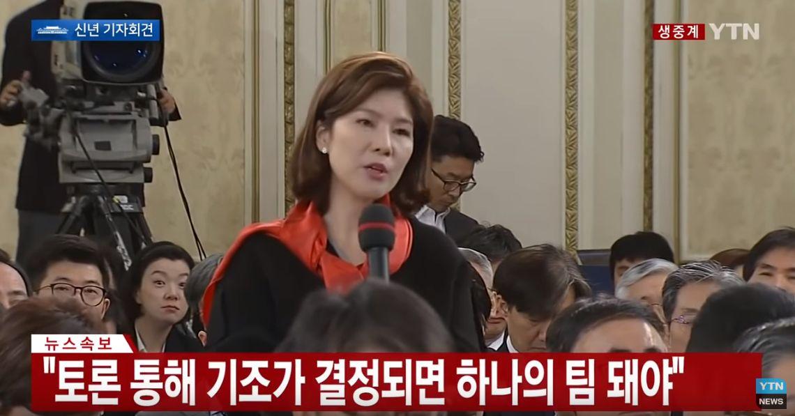 김예령 기자가 '신년 기자회견 논란'에 대해 한