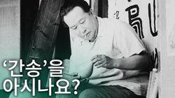 일제강점기 집안 재산 팔아 한국 문화재 지킨 청년의