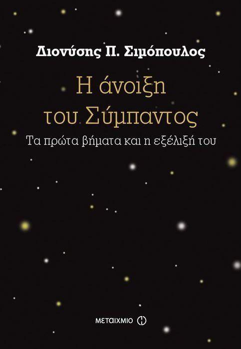 Διονύσης Σιμόπουλος: Ούτε κόκκος σκόνης δεν είμαστε κι όμως κατανοήσαμε το