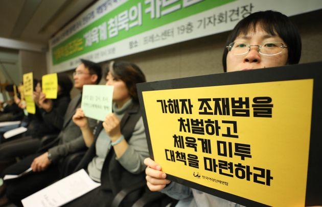 젊은빙상인연대와 문화연대 등 시민단체 관계자들이 10일 서울 중구 프레스센터에서 기자회견을 열고 조재범 성폭력 사건에 대한 철저한 조사와 진상규명, 재발방지를 촉구하고 있다