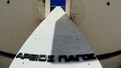 Παρέμβαση της Εισαγγελέως του Αρείου Πάγου για τα δημοσιεύματα περί απειλών σε βουλευτές