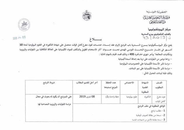 Tunisie: Le salaire proposé à un docteur en sciences biologiques fait