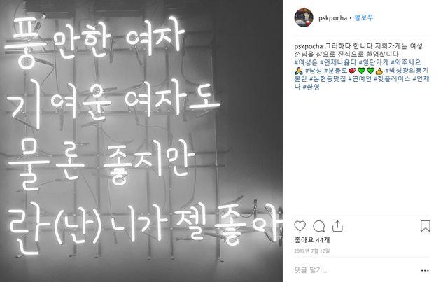 박성광이 운영 중인 포장마차가 선정성 논란에 휩싸이자 입장을