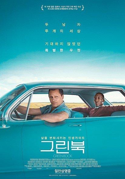 영화 '그린북'은 단순한 인종차별 고발 영화가