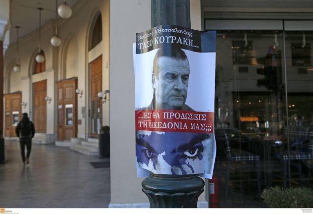 Θεσσαλονίκη: Συνελήφθησαν δύο νεαροί για τις απειλητικές αφίσες