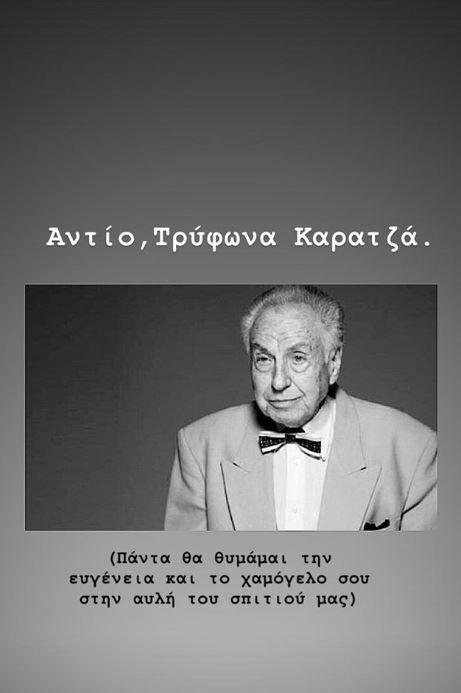 Πέθανε ο ηθοποιός Τρύφων