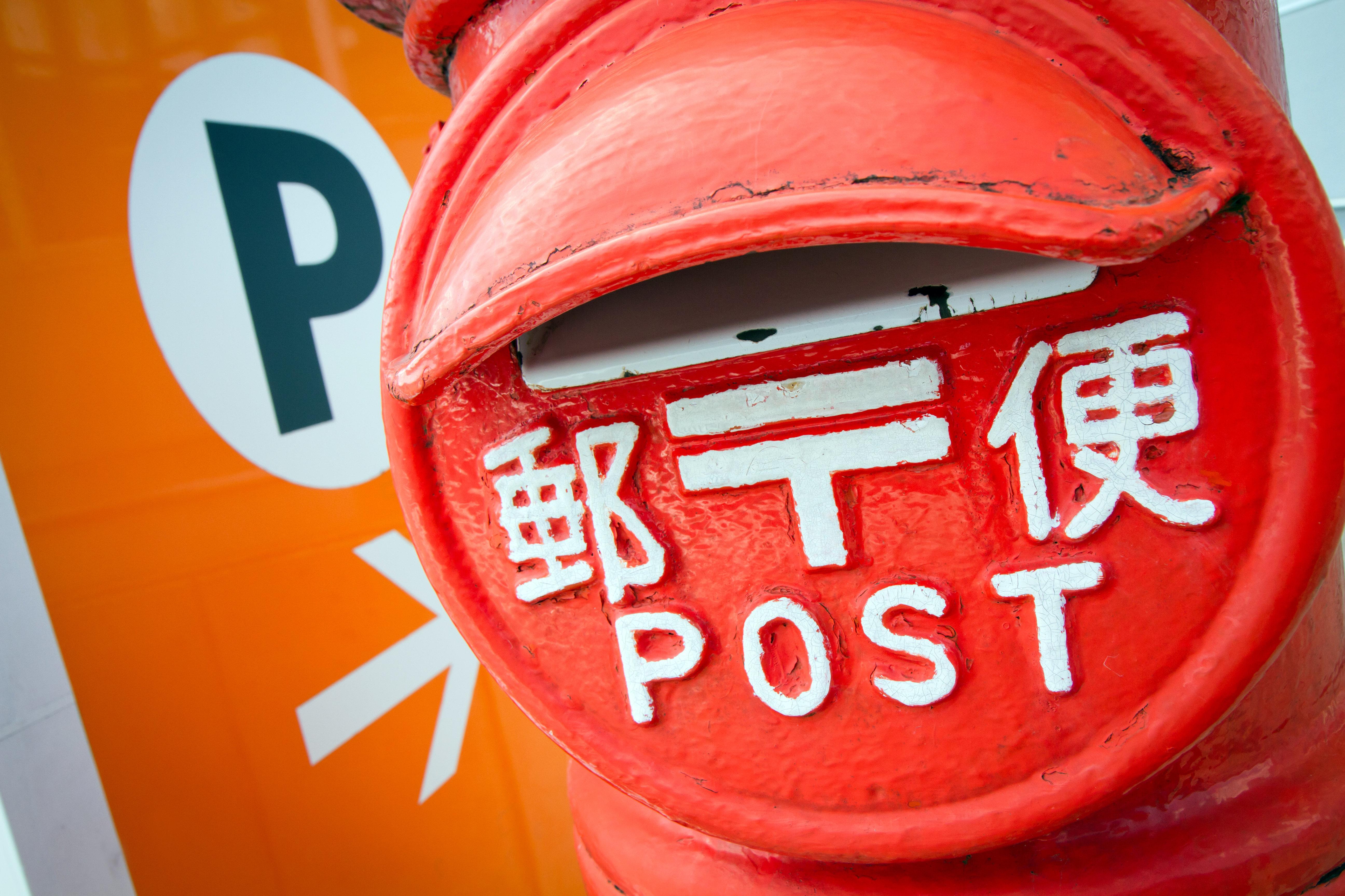 일본의 야쿠자가 우체국 알바를 하다가 체포된