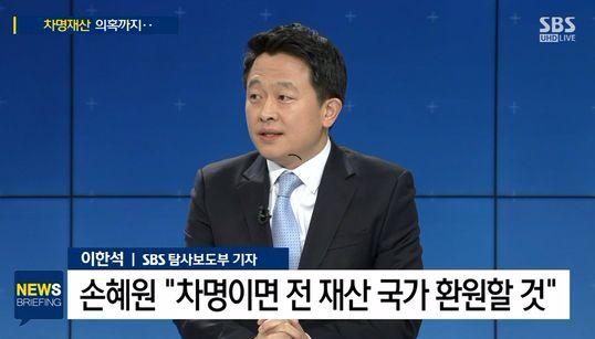 """SBS가 손혜원 의원 관련 """"이것이 투기다""""라고 말한 적은 절대"""