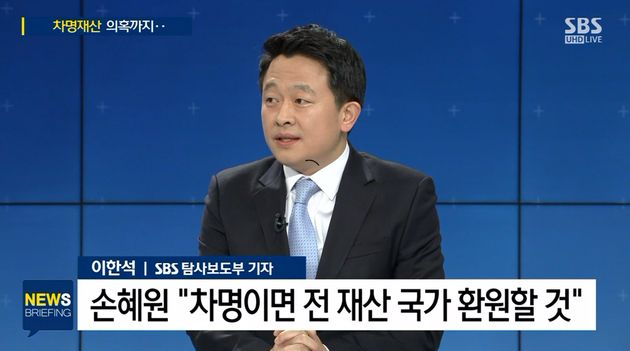 SBS가 손혜원 의원 관련
