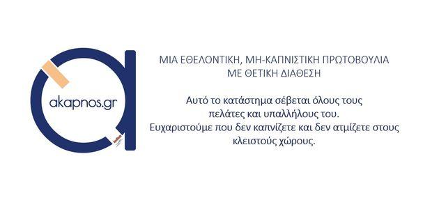Akapnos.gr: Οι εθελοντές που βάζουν στοπ στο τσιγάρο σε κλειστούς