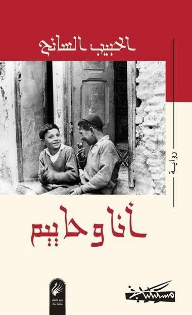 'Haim et moi'de Habib Sayah : hommage à l'expérience juive