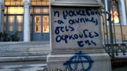 Βεβήλωσαν τη Μητρόπολη Χίου με συνθήματα κατά του Μητροπολίτη για τη