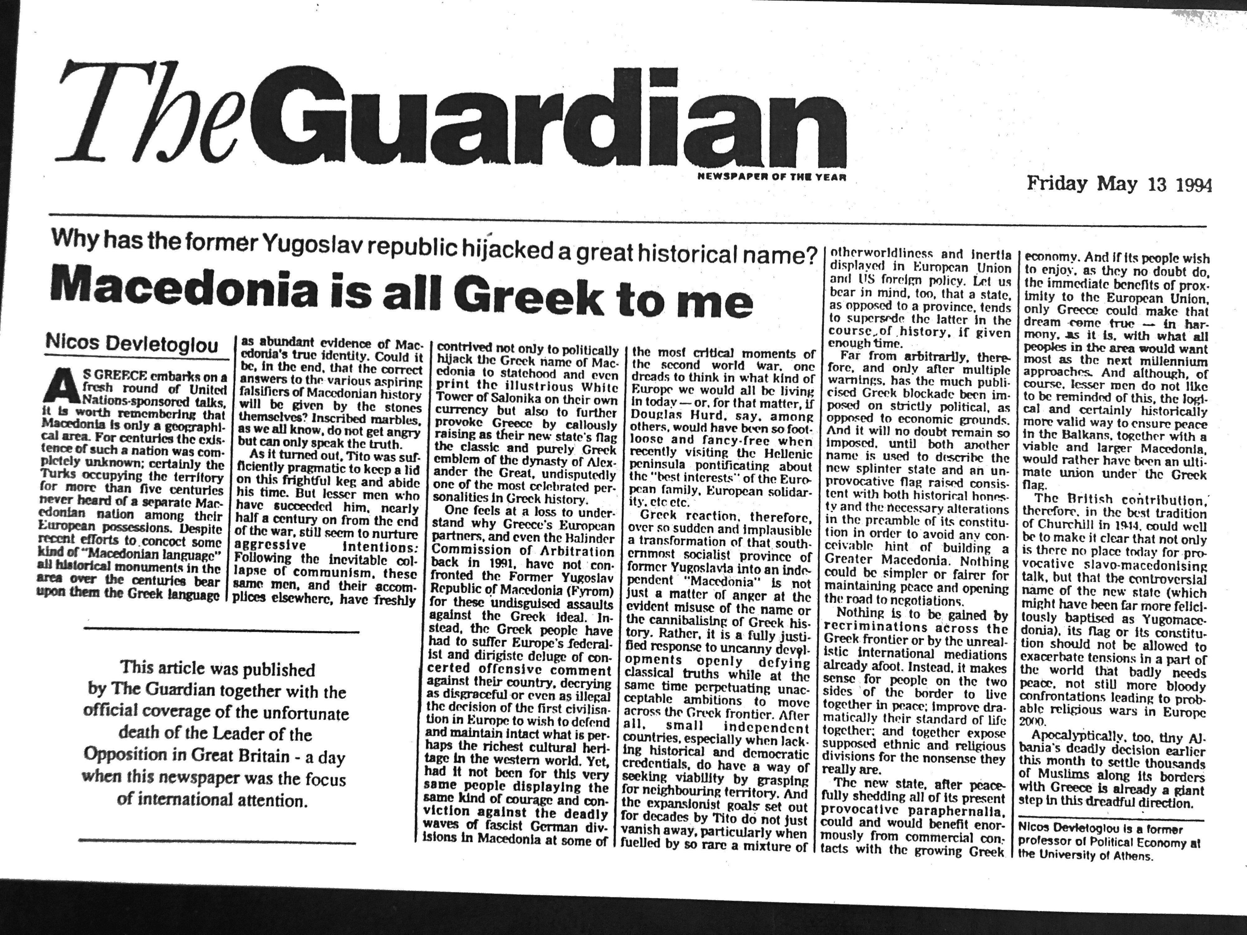 Macedonia is all Greek to me (Η Μακεδονία είναι Ελληνική για