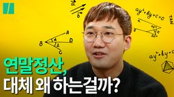 [스튜디오 헢] 연말정산은 도대체 왜 하는