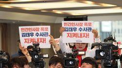 김태우 기자회견장을 지킨 것은 대한애국당