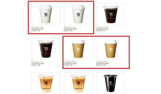 100엔 컵에 150엔 라테 마신 남성