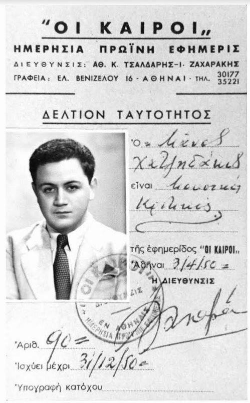 Μάνος Χατζιδάκις. Η διάλεξη για το ρεμπέτικο στο Θέατρο Τέχνης 70 χρόνια