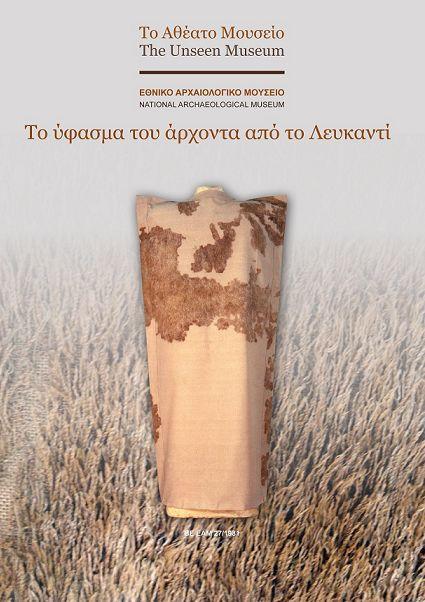 «Το ύφασμα του άρχοντα από το Λευκαντί» στο Εθνικό Αρχαιολογικό