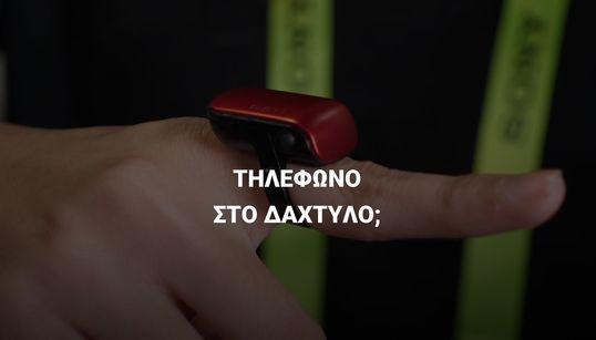 Εσείς... θα σηκώσετε το τηλέφωνο ή το δάχτυλό