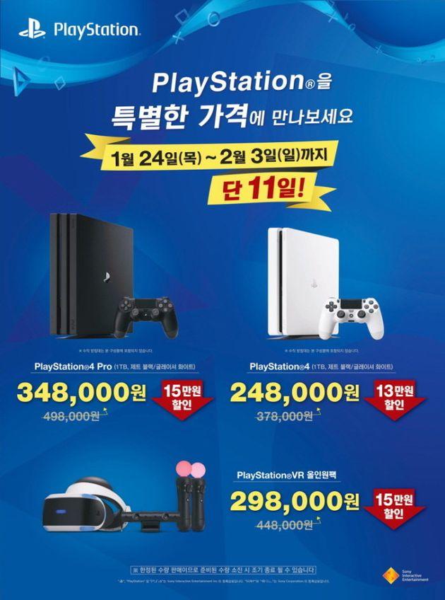플레이스테이션4 특가 판매 행사가