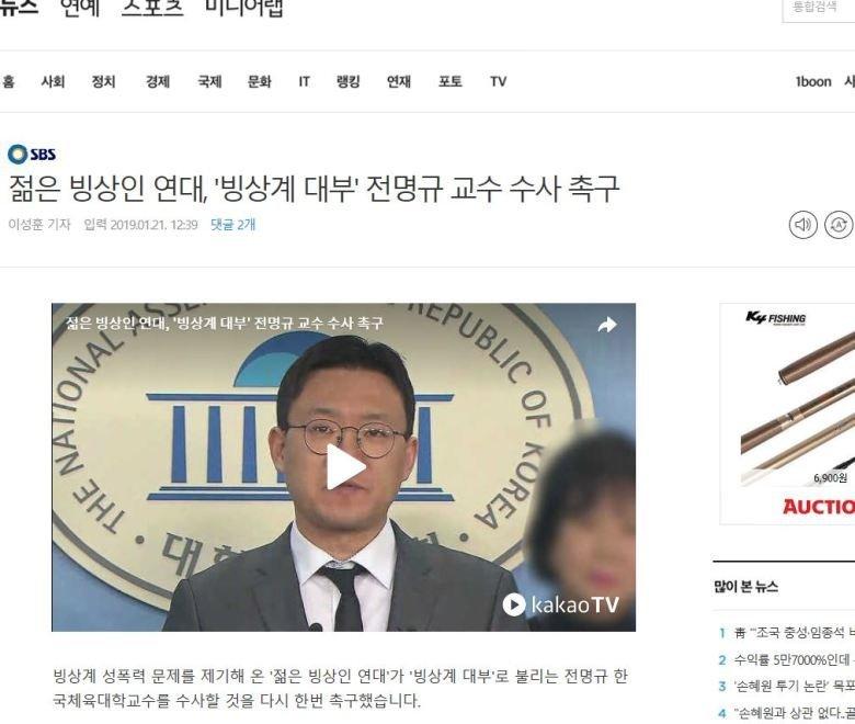 SBS가 손혜원 의원 '블러' 처리에 대해