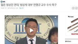SBS가 손혜원 '블러' 처리에 대해