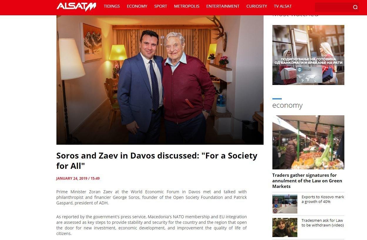 O Ζάεφ με τον Σόρος στο Νταβός συζήτησαν για «μια κοινωνία για