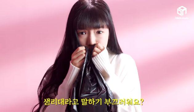 드디어 한국에도 '그날'이 아닌 '생리'라고 표현하는 생리대 광고가 등장했다