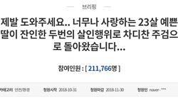 '춘천 연인 살인사건' 피고인에게 무기징역이