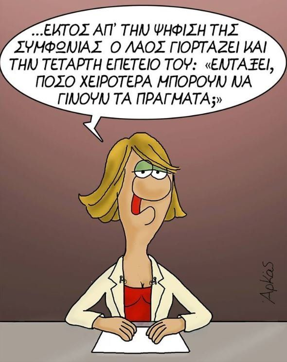 Το σκίτσο-σχόλιο του Αρκά για την έγκριση της συμφωνίας των