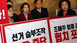 '5시간반' 단식에 쏟아진 비아냥에 자유한국당이 낸 공식