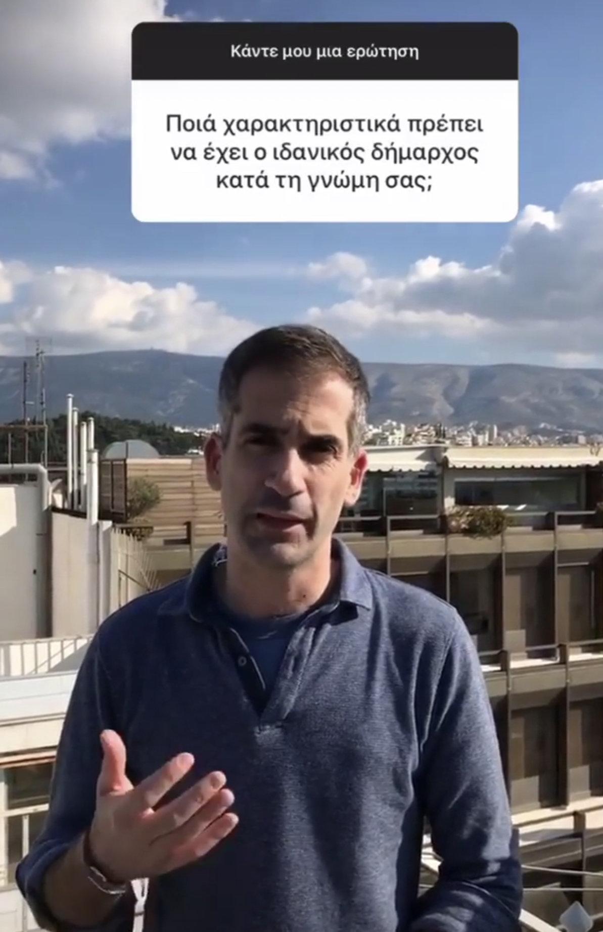 Ο Κώστας Μπακογιάννης απαντά μέσω Instagram σε ερωτήματα για την