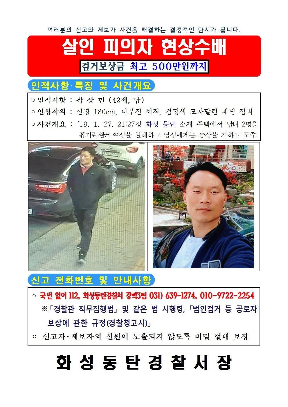 동탄 원룸 살인범 곽상민이 검거 도중